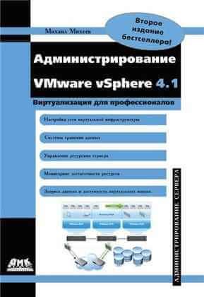 Администрирование VMware vSphere 4.1