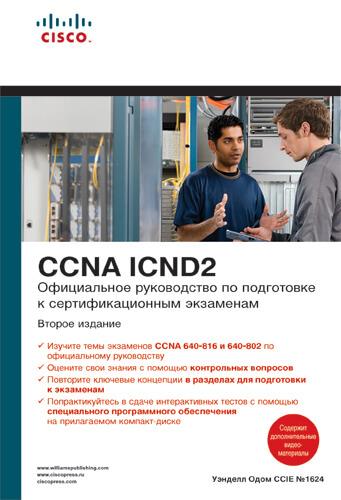 Одом У. — CISCO Официальное руководство по подготовке к сертификационным экзаменам CCENTCCNA ICND2 — 2011