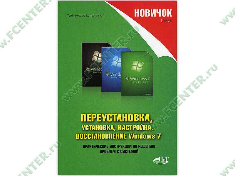 Переустановка, установка, настройка, восстановление Windows 7