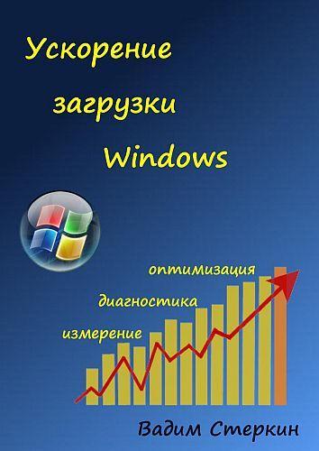 Ускорение загрузки Windows