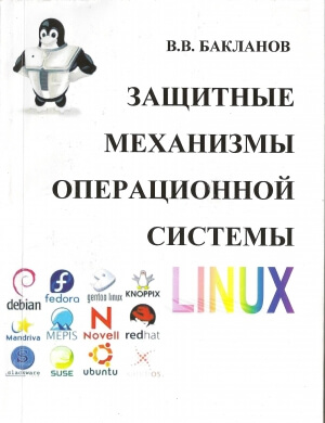 Бакланов В В — Защитные механизмы операционной системы Linux — 2011
