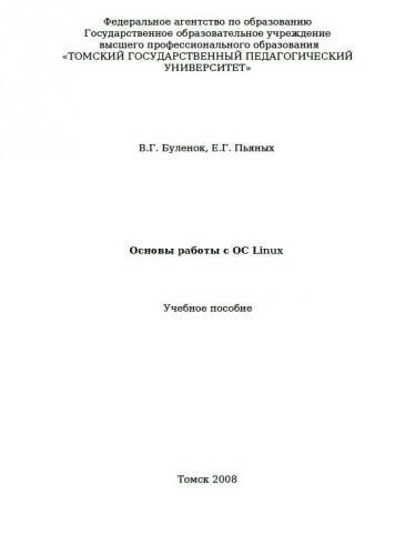 Буленок В.Г., Пьяных Е.Г. Основы работы с ОС Linux — 2008