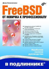 Д.Н.Колисниченко — FreeBSD. От новичка к профессионалу