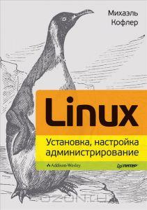 Кофлер М. — Linux. Установка, настройка, администрирование — 2013