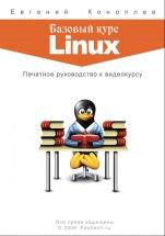 Коноплев Евгений. Базовый курс Linux