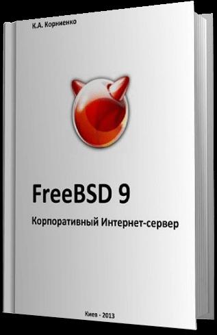 Корниенко К.А. — FreeBSD 9. Корпоративный Интернет-сервер — 2013