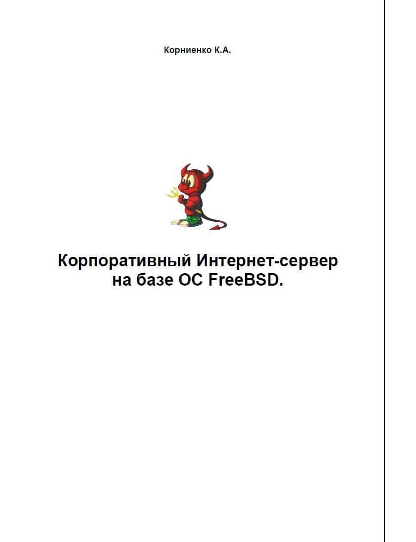 Корпоративный Интернет-сервер на базе ОС FreeBSD 2008