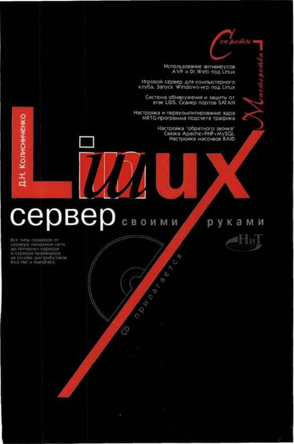 LINUX сервер своими руками