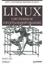 Лав Р. Linux. Системное программирование — 2008