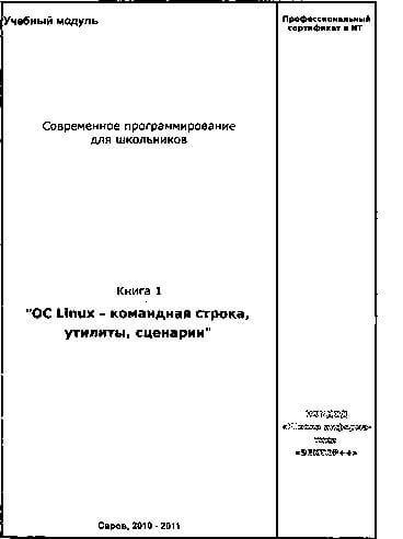 ОС Linux. Командная строка, утилиты, сценарии (Современное программирование для школьников) — 2011