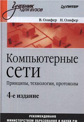 Олифер В.Г., Олифер Н.А. — Компьютерные сети. Принципы, технологии, протоколы (4-ое изд.) — 2010