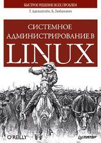 Системное администрирование в Linux 2010