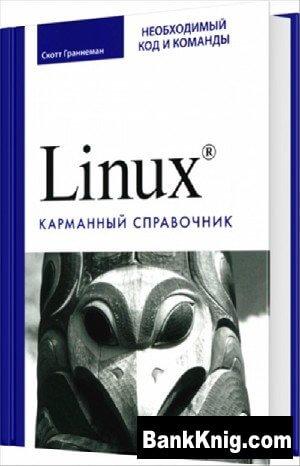 Скотт Граннеман — Linux. Необходимый код и команды. Карманный справочник — 2010