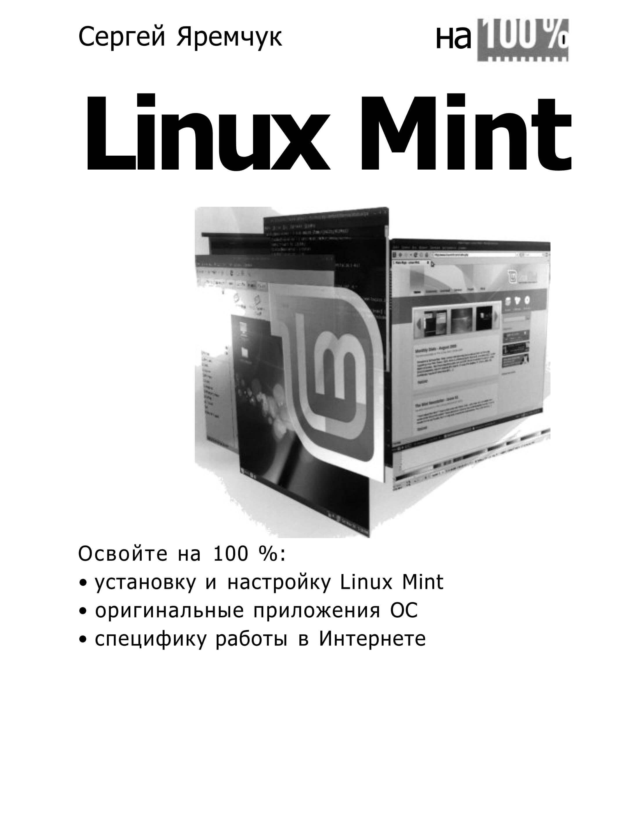 Яремчук С.А. — Linux Mint (На 100 процентов) — 2011