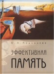 Эффективная память — Подлиняев О.Л.