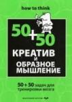 Креатив и образное мышление. 50+50 задач для тренировки., Филлипс Ч