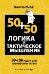 Логика и тактическое мышление. 50+50 задач для тренировки навыков успешного человека — Чарльз Филлипс