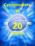 Александр Никитин — Суперпамять за 20 минут
