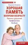 Хорошая память вопреки возрасту — Климова Вероника