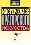 Мастер-класс ораторского искусства — Штайнер Р.