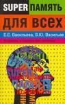 СУПЕРПАМЯТЬ ДЛЯ ВСЕХ — Васильева Е.Е.  Васильев В.Ю.