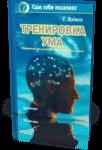 Сам себе психолог — Вуджек Т. — Тренировка ума