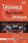 Самоучитель — Андреев О. — Техника быстрого чтения
