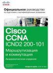 Скачать Официальное руководство Cisco по подготовке к сертификационным экзаменам CCNA ICND2 200-101
