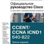 Официальное руководство Cisco CCENT/CCNA ICND1 640-822 , 3-ье издание
