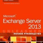 Скачать Microsoft Exchange Server 2013. Полное руководство