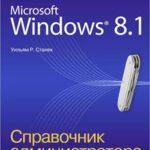 Скачать Microsoft Windows 8.1. Справочник администратора