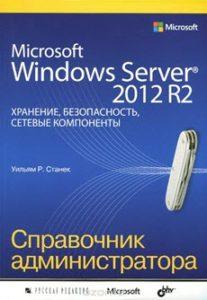Microsoft Windows Server 2012 R2. Справочник администратора