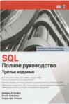 Скачать книгу SQL. Полное руководство 3 издание