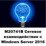 Видеокурс: M20741B Сетевое взаимодействие с Windows Server 2016