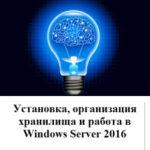 Видеокурс: Установка, организация хранилища и работа в Windows Server 2016